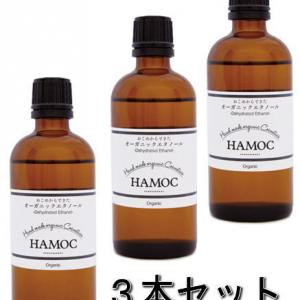 HAMOC(ハモック)オーガニックエタノール3本・消毒液にもOK