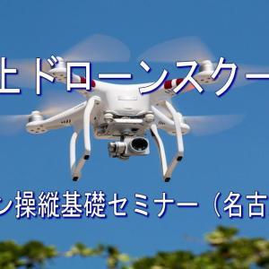 【ドローン操縦基礎セミナー(名古屋会場)】2019年05月08日 19:00~20:00