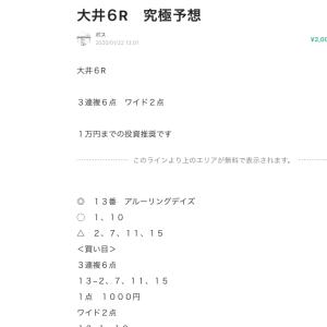 大井6R note公開レースは10万超え回収が目の前で・・・幻に