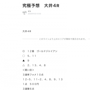 大井5Rをnote公開します