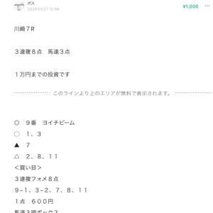 川崎6Rの予想をnote公開します