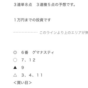 川崎5Rの予想をnote配信します