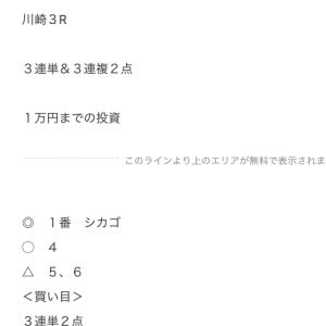 川崎5Rの予想をnote公開します。