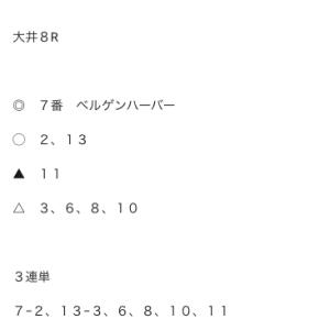 大井8R 本日3勝目は爆裂!! 3連単10点➡︎224倍ズバリ的中!!