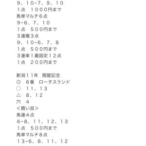 【究極メルマガ】大爆発!!完璧なインサイダー情報予想炸裂