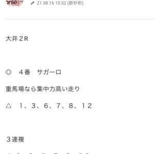 大井3R 有料情報