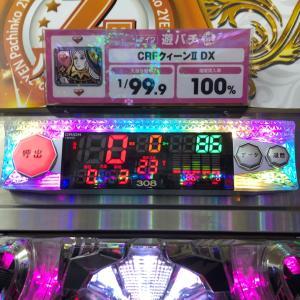 P218「PFマクロスデルタ V-ラッシュver.を2円で初打ちからの…。」