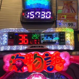 P370「リニューアルオープン3日目の店で沖海4桜199を実践。他」