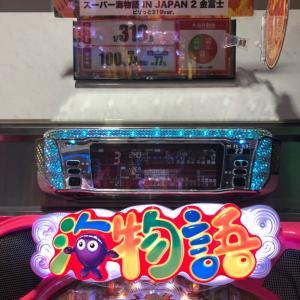 P372「海JAPAN2金富士319を初打ち以来の実践からの…。他」