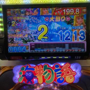P376「海JAPAN2金富士199実践からの…。他