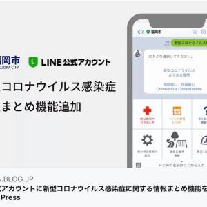 福岡市LINE公式アカウントに新型コロナウイルスの「チャットボット相談窓口」を開設しています!