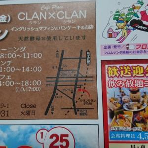 cafe CLAN×CLAN