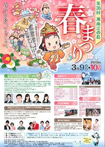 「第4回 江の島将棋頂上決戦」レポート Page1