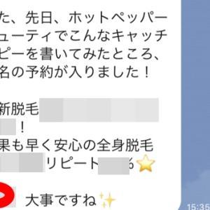 脱毛サロン☆「キャッチコピーを変えたら数名の予約が入った!」