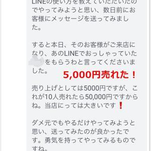 【確定】LINEの使い方で、売上はガラッと変わる