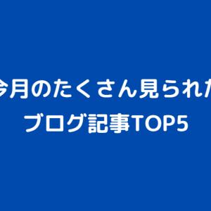 今月の人気記事ランキングTOP5