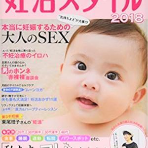 雑誌掲載のお知らせ『妊活スタイル』☆彡