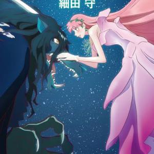 【 龍とそばかすの姫 】