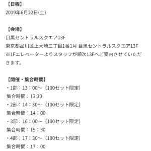 6/22KLOVER 1周年記念サイン会