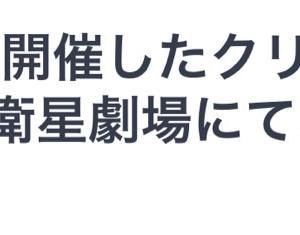 「Glory」8/4衛星劇場で放送!