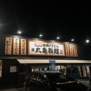 丸亀製麺♪