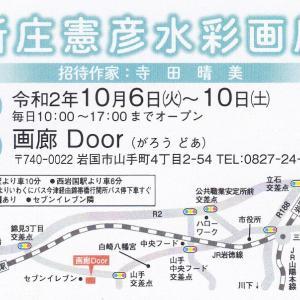 新庄憲彦水彩画展 10/6~10