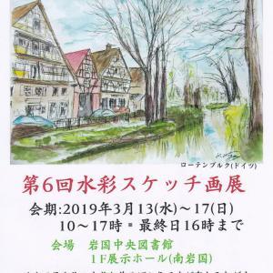 第6回水彩スケッチ画展(3/13~17)