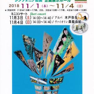 第13回いろ・色・パステル画展11/1~4