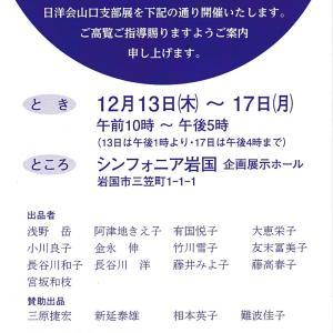 第4回 日洋会 山口県支部展12/13~17