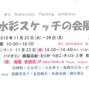 第4回水彩スケッチの会展11/20~26