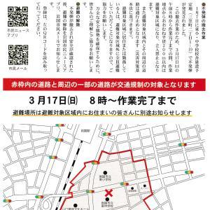 3/17(日)不発弾撤去にともなう臨時休業