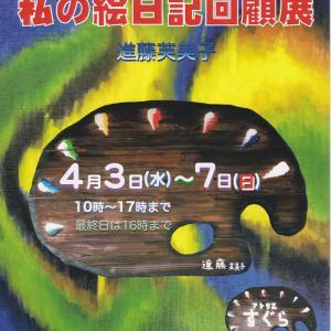 私の絵日記回顧展 4/3~7