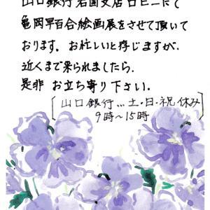 亀岡早百合絵画展 4/1~4/26