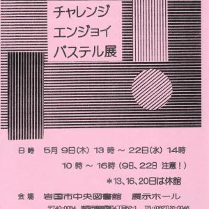 チャレンジエンジョイパステル展 5/9~22