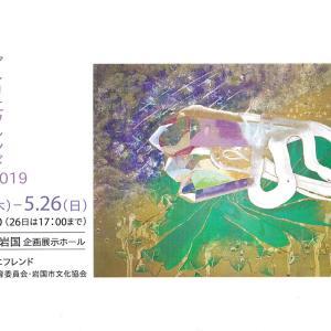 第14回アトリエフレンド絵画展 5/23~26