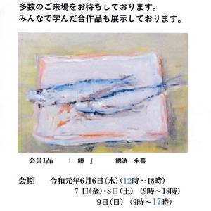 第48回 岩国絵画クラブ展 6/6~6/9