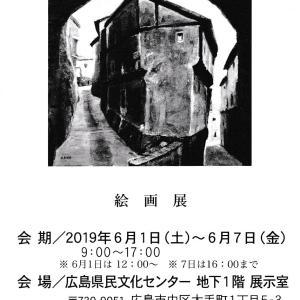 第28回 波の会展 6/1~6/7