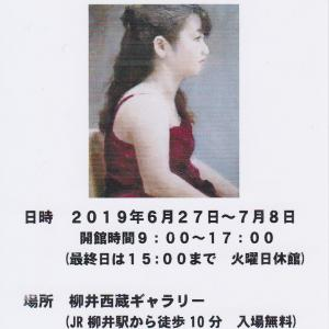 高尾欽也 作品展6/27~7/8