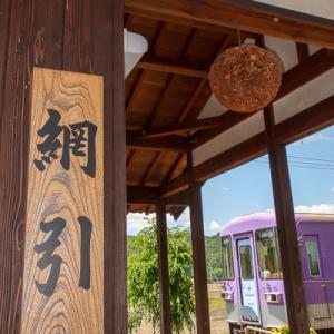 山田錦の里 (北条鉄道)
