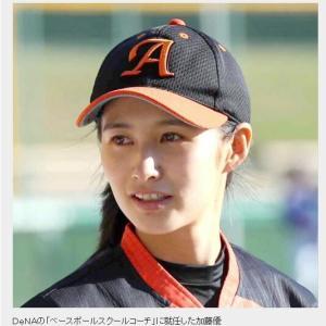 元女子プロ野球選手加藤優獲得