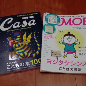 保存版な雑誌