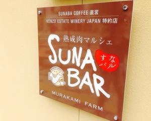 熟成肉マルシェ SUNABAR(すなバル)のお肉ランチ in  鳥取(東部・鳥取駅周辺)