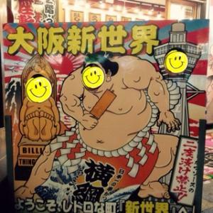 新世界にて「日本一の串かつ 横綱」 in 大阪(新世界)