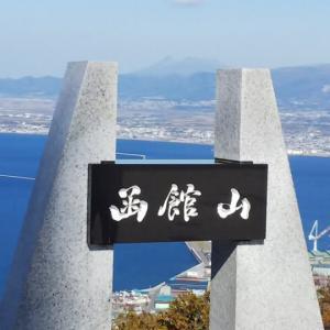 函館山に上りました