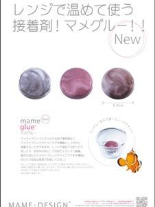 mame glue(マメ・グルー)