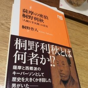 桐野利秋の新刊、感想