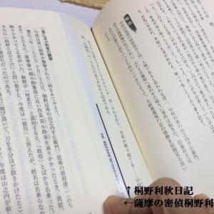『薩摩の密偵 桐野利秋』※1/23