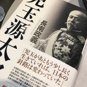 『児玉源太郎』(長南政義)