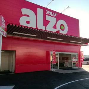 *『アルゾ 宇美店』新規オープン♪ってなわけで→お安く購入できた黒毛和牛deすき焼き*