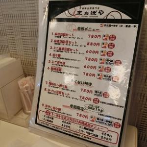 ■ザーサイ大好きっ♪うきは市で人気の『まぁぼや』で麻婆豆腐&担々麺ランチ■